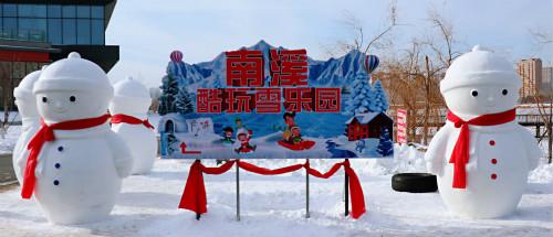 长春市南溪酷玩雪乐园开园啦!