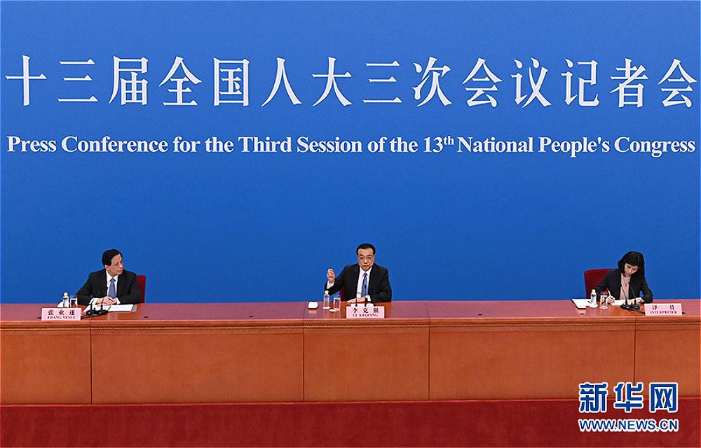 (两会受权发布)李克强总理出席记者会并回...