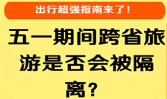 长图 | 五一期间跨省旅游,是否会被隔离?
