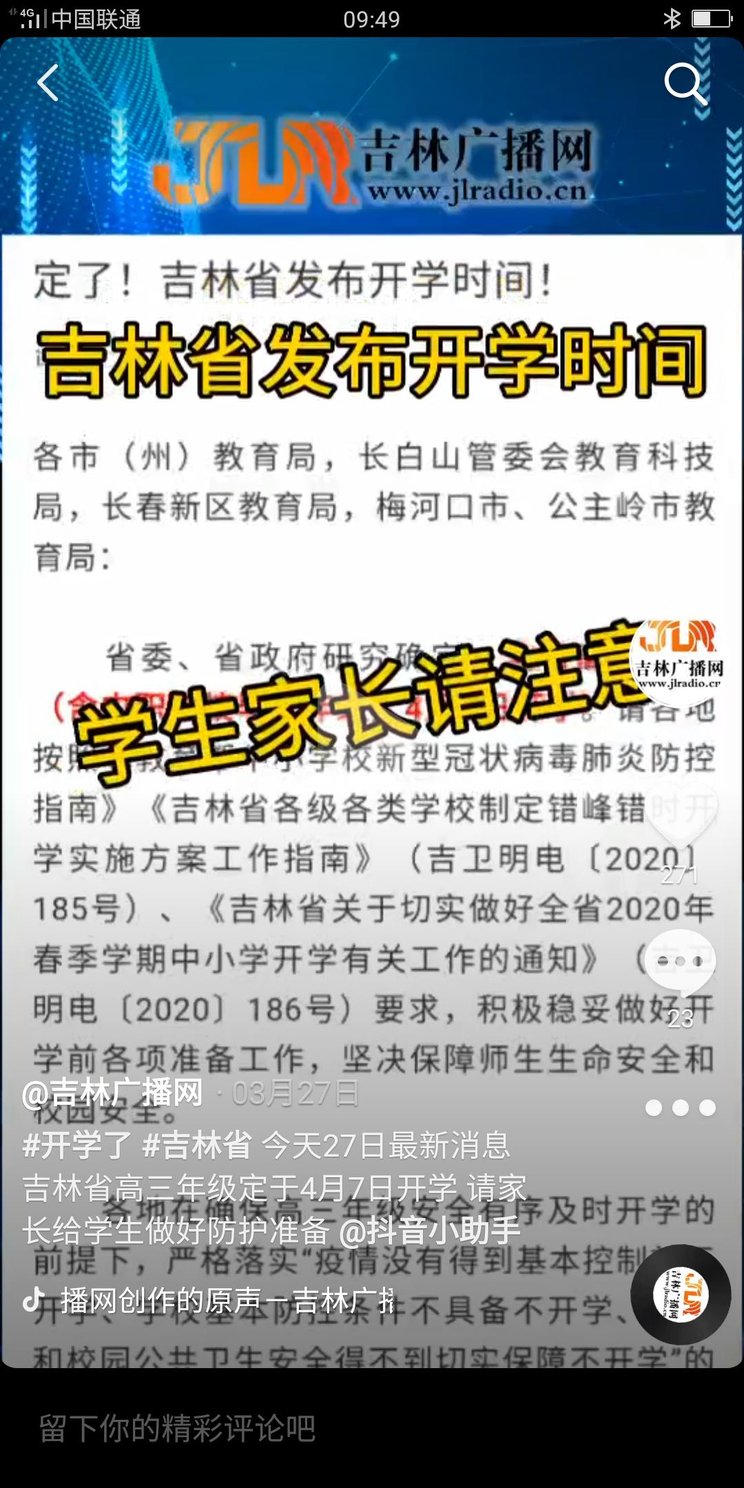 吉林省发布开学时间