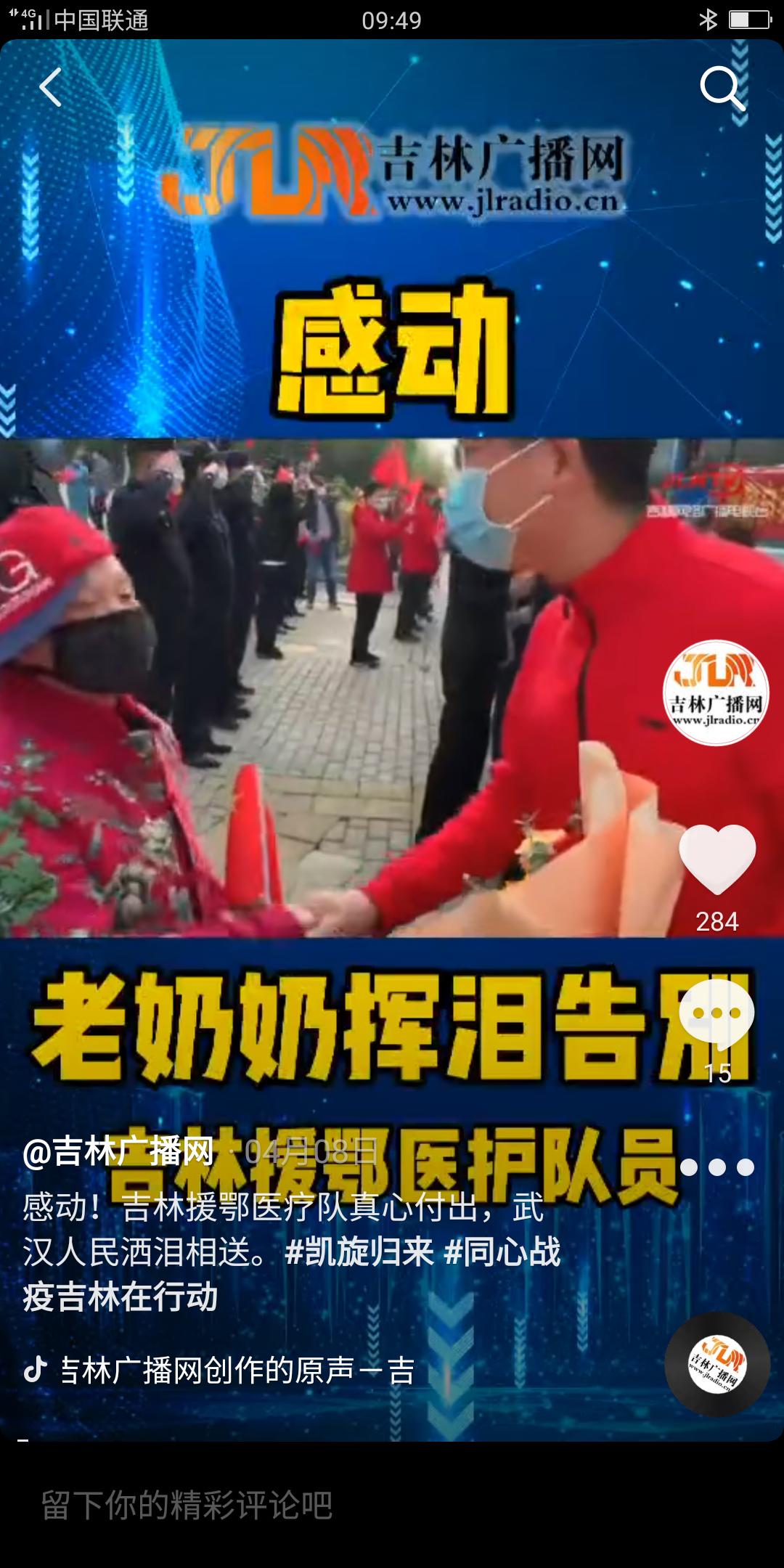 感动!吉林援鄂医疗队真心付出,武汉人民洒泪相送。