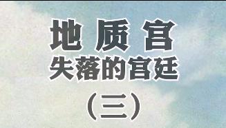 地质宫失落的宫廷(三)