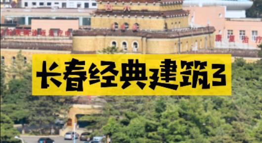 长春经典建筑(3)