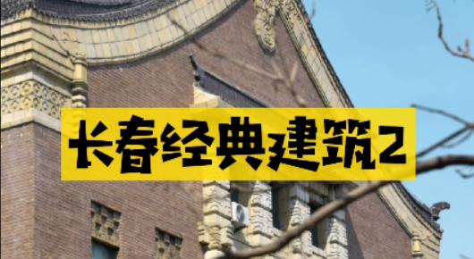 长春经典建筑(2)