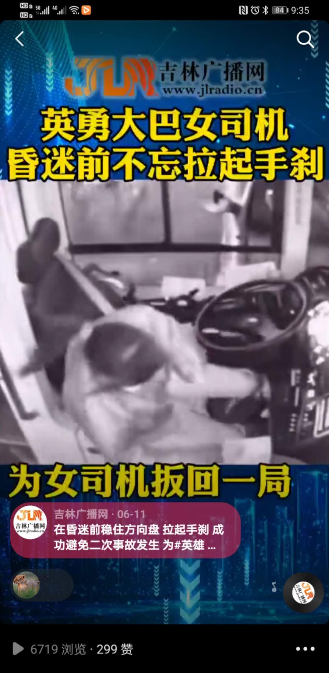 英勇大巴女司机 救下一车人