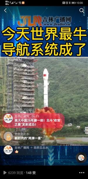 """我大中国26年磨一剑!北斗""""收官之星""""发射成功!"""