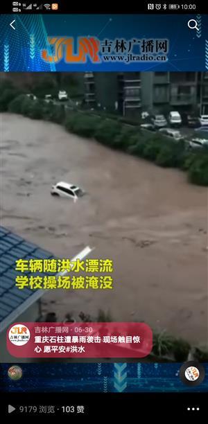 重庆石柱遭暴雨袭击 现场触目惊心 愿平安
