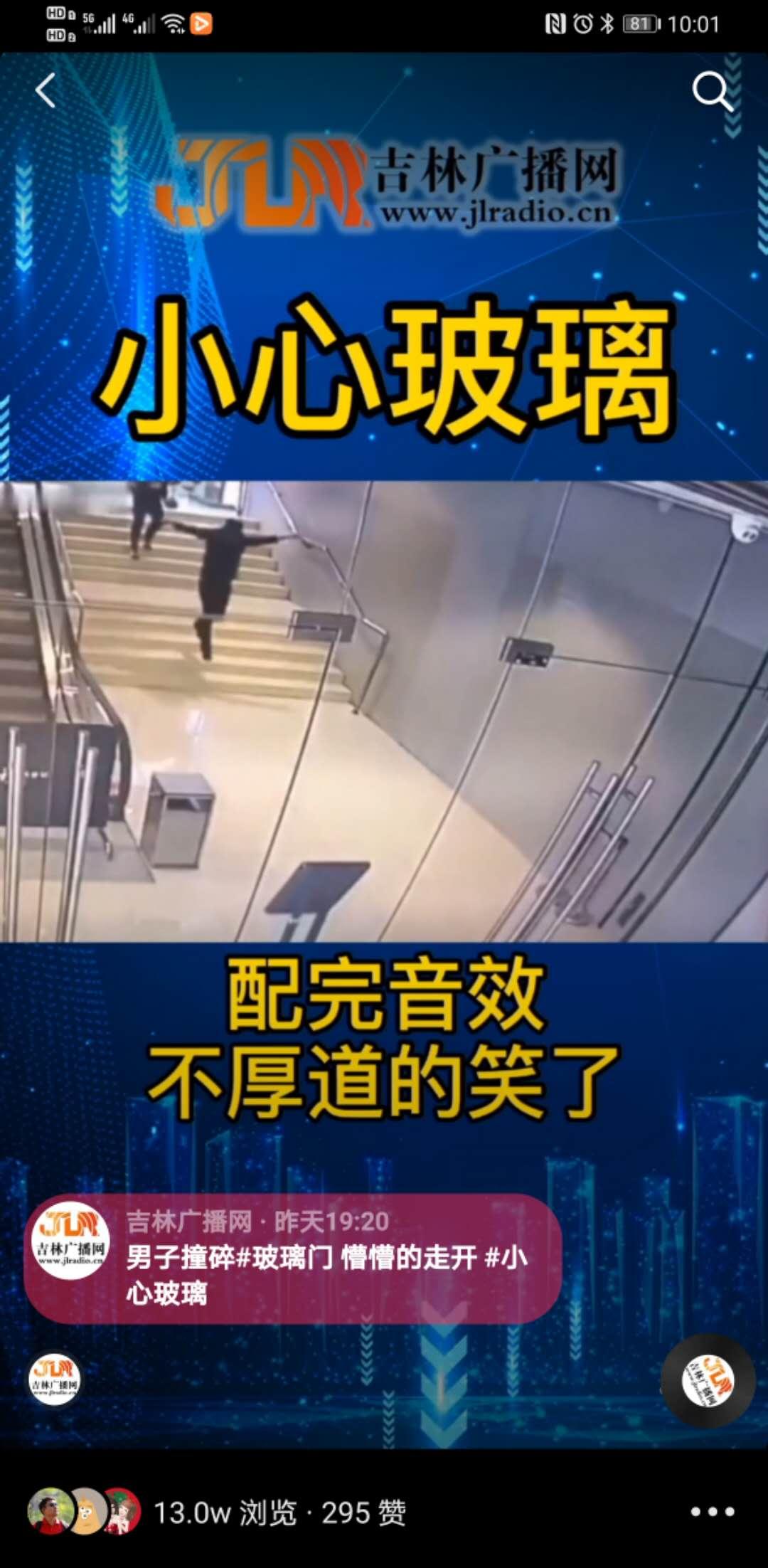 男子撞碎玻璃门 懵懵的走开 小心玻璃