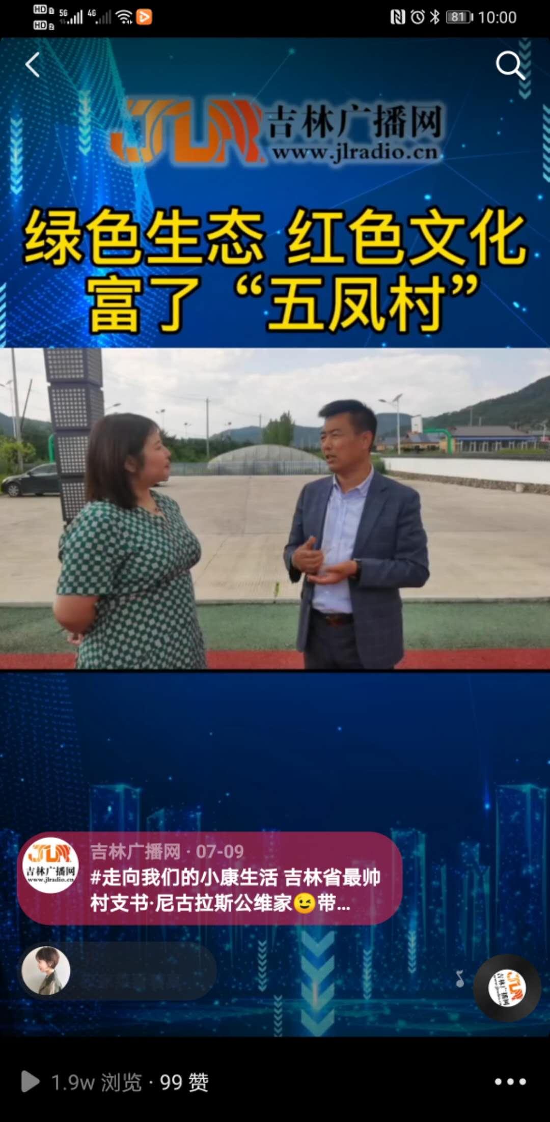 """绿色生态 红色文化 富了""""五凤村"""""""