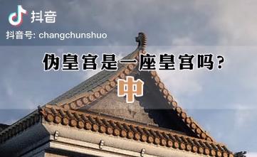 伪皇宫是座皇宫吗(中)