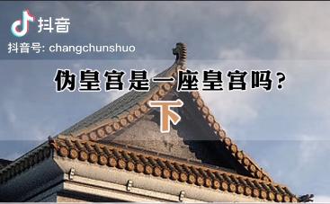 伪皇宫是座皇宫吗(下)