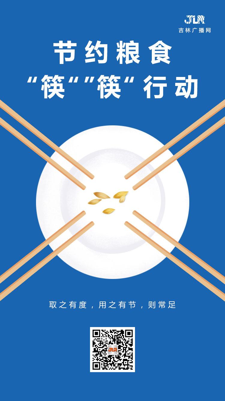 """节约粮食 """"筷""""""""筷""""行动"""