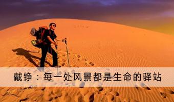 戴铮:每一处风景都是生命的驿站