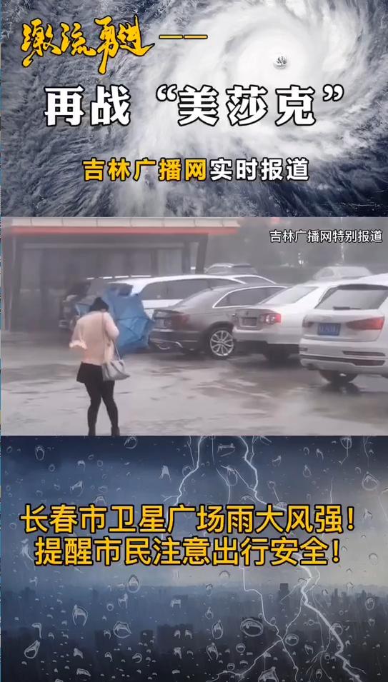 长春市卫星广场雨大风强 提醒市民注意出行安全