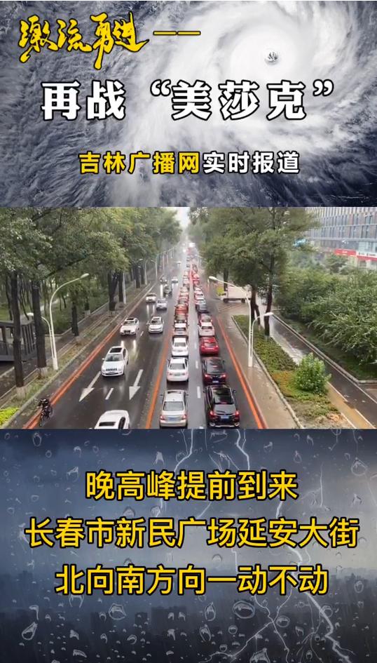 晚高峰提前到来 长春市新民广场延安大街北向南方向堵车严重