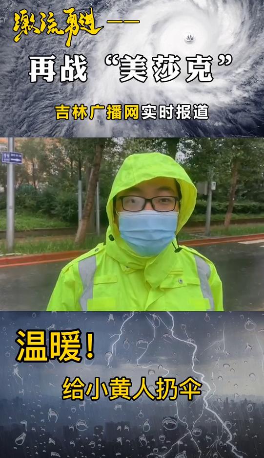 温暖!给小黄人扔伞