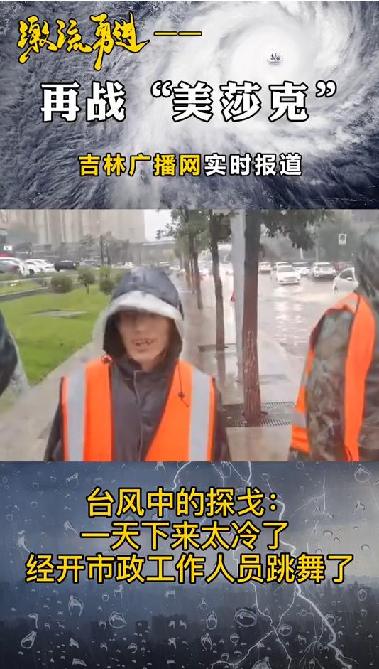 台风中的探戈:一天下来太冷了 经开市政工作人员跳舞了
