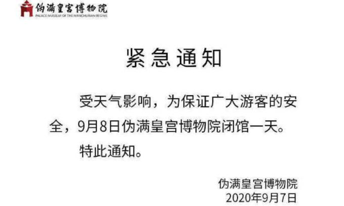 """紧急通知,受台风""""海神""""影响 长春市这些景区关闭"""