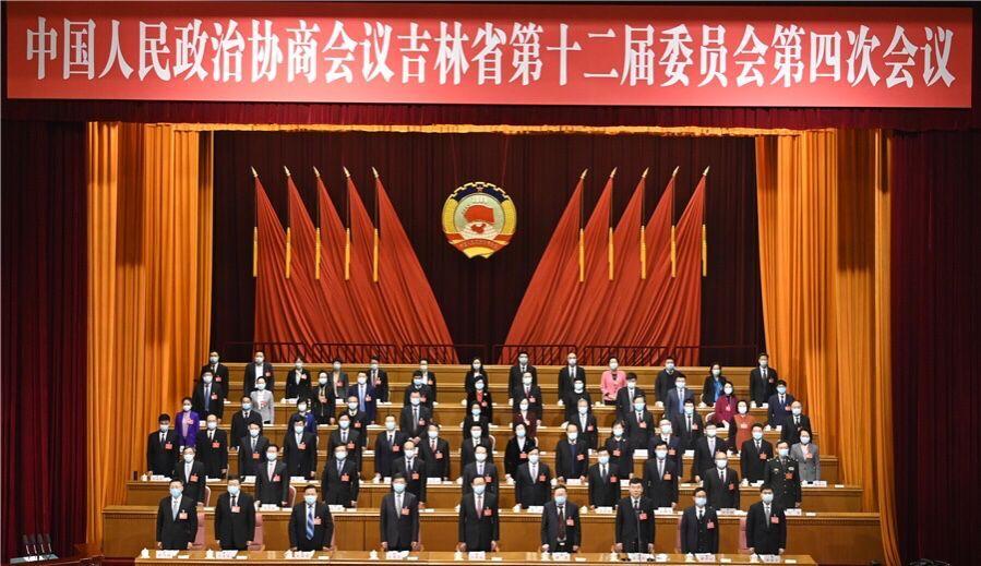 省政协十二届四次会议开幕