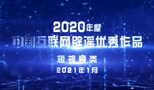 """""""2020年度中国互联网辟谣优秀作品""""短视频类"""