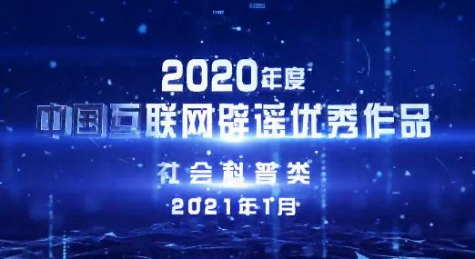 """""""2020年度中国互联网辟谣优秀作品""""社会科普类"""