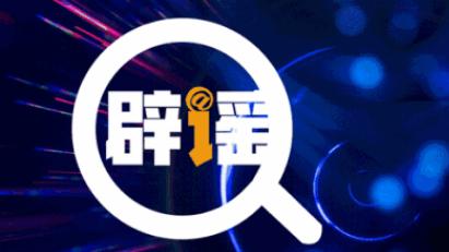 """""""2020年度中国互联网辟谣优秀作品""""揭晓"""