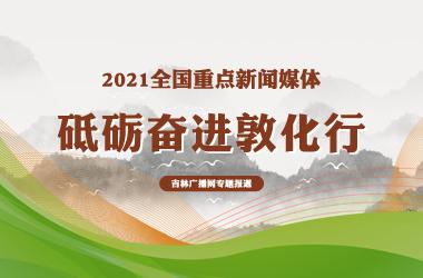 2021全国重点新闻媒体砥砺奋进敦化行