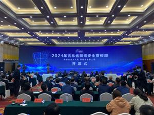 2021年吉林省网络安全宣传周今日开幕