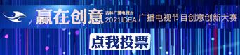 2021创意大赛投票