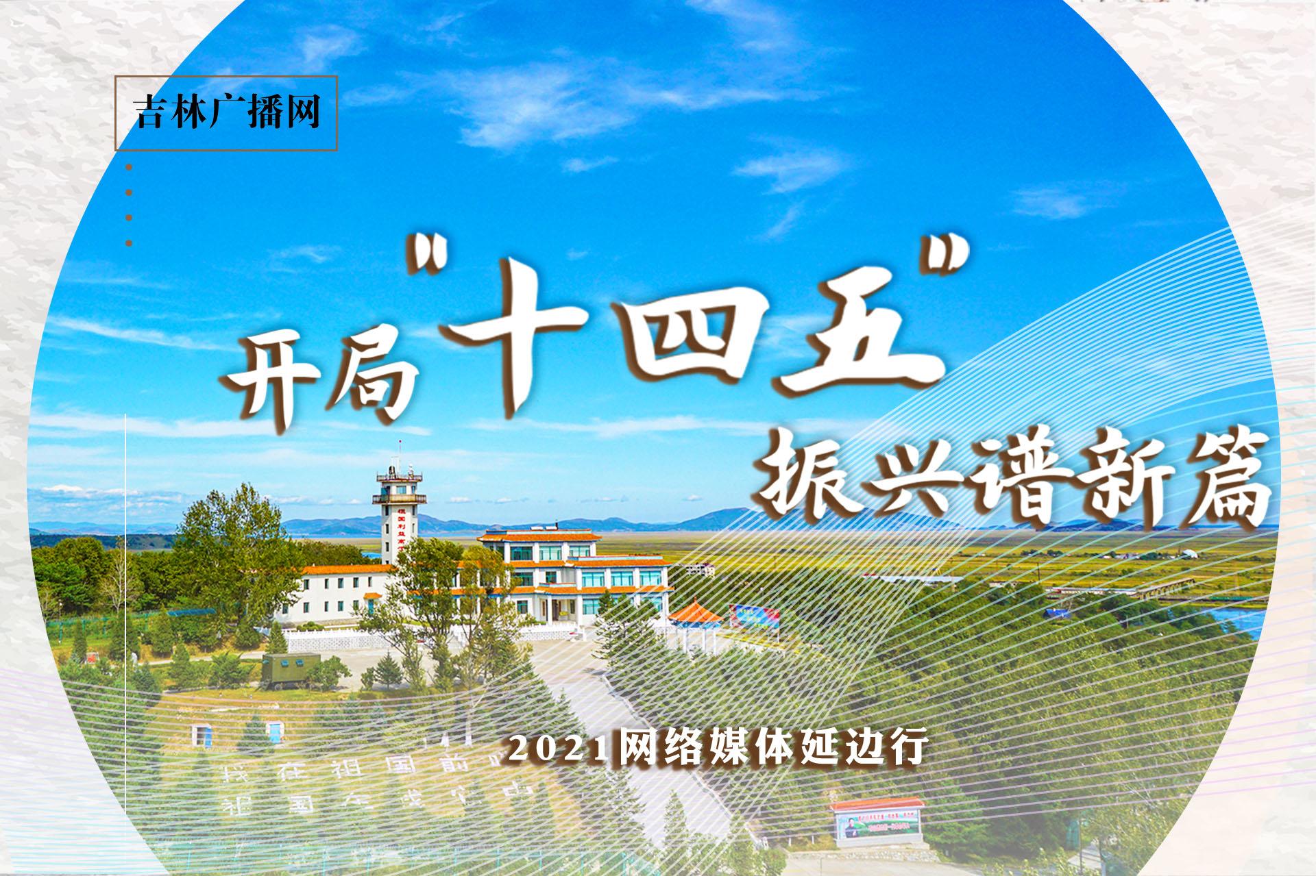 """开局""""十四五"""" 振兴谱新篇 2021网络媒体延边行"""
