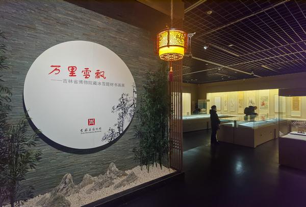 吉林省博物院藏冰雪题材书画展恢复展出