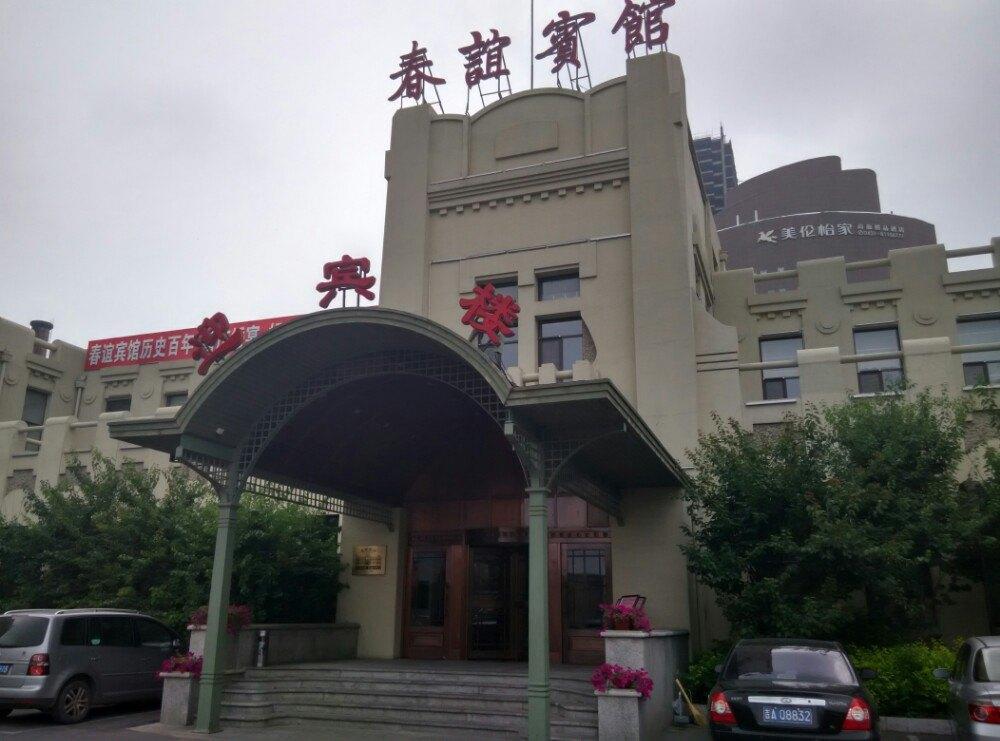 它是长春修建最早的旅馆——春谊宾馆(一)