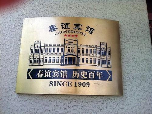 它是长春修建最早的旅馆——春谊宾馆(三)