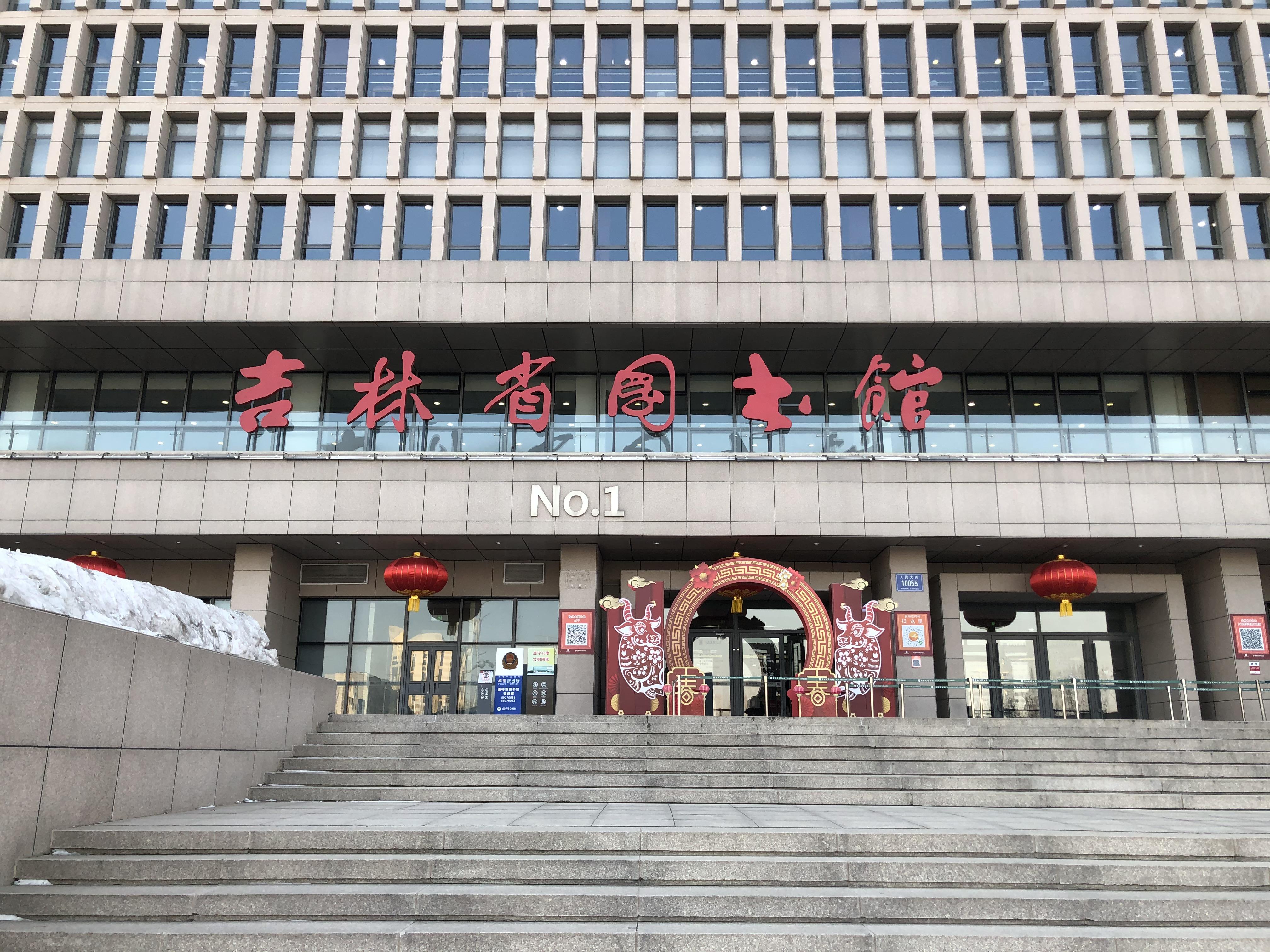 吉林省图书馆元宵节将举行猜灯谜活动