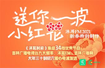 送你一波小红花 沐耳FM2021新春特别制作