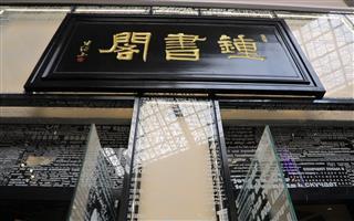 中国最美书店落户长春,你打卡了没!