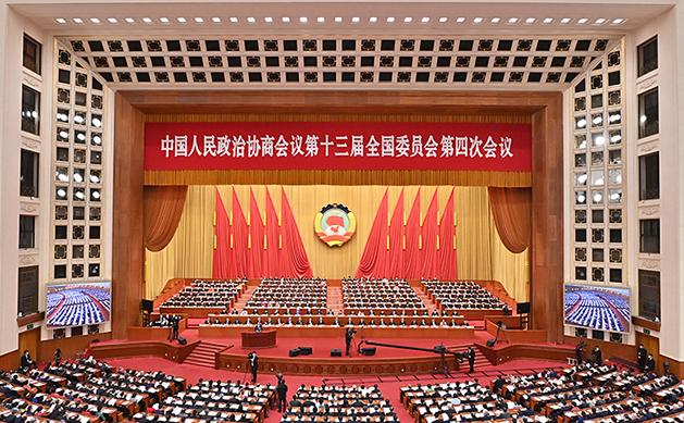 (两会受权发布)全国政协十三届四次会议闭...