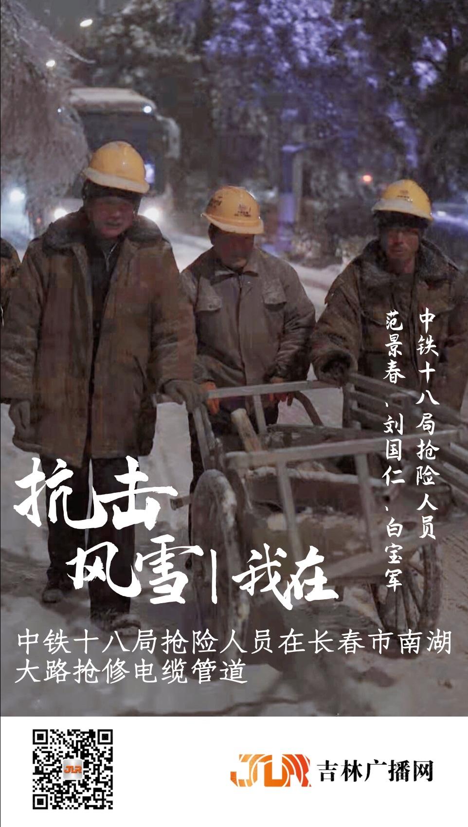 【抗击风雪 ▏我在】中铁十八局工作人员在抢修电缆管道