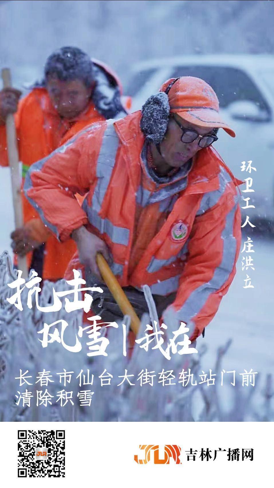 【抗击风雪 ▏我在】风雪中的环卫工人