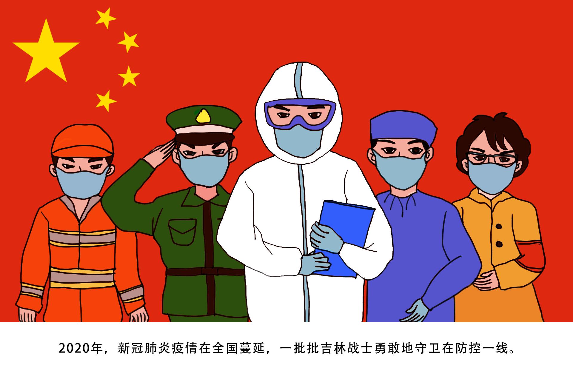 """原创漫画 致敬!战""""疫""""中的吉林英雄"""