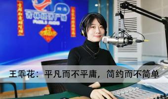 王乖花:平凡而不平庸,简约而不简...