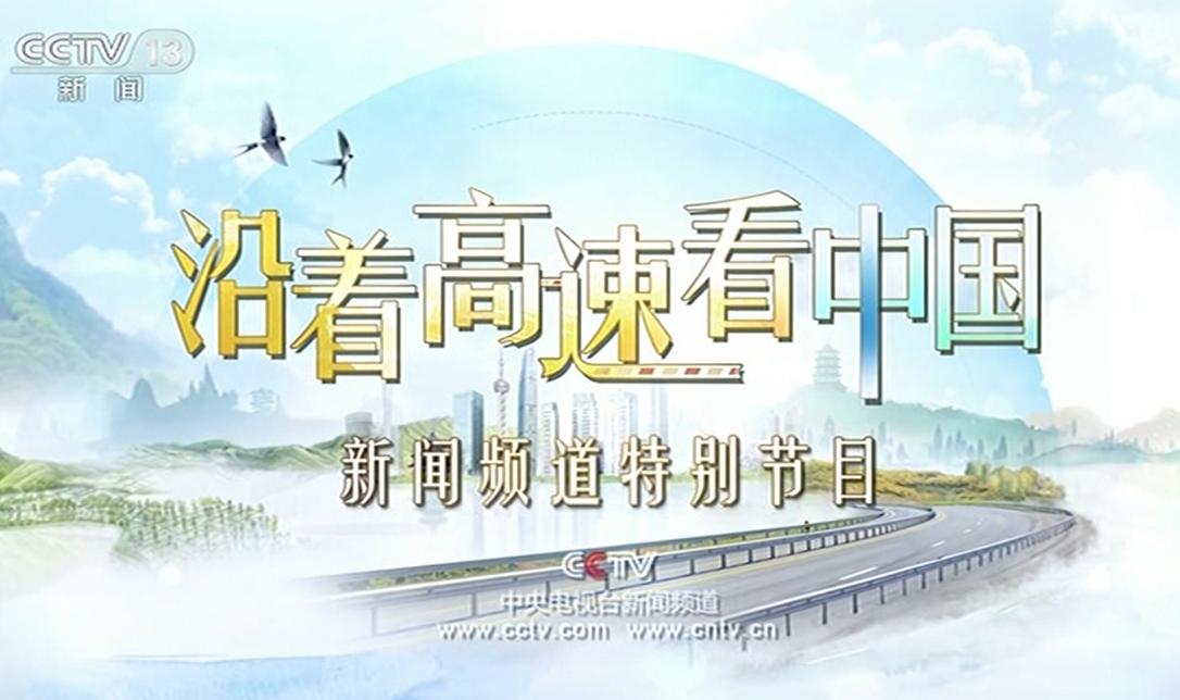 央视新闻《沿着高速看中国》