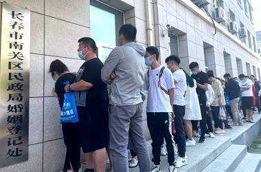 5.20长春婚姻登记处火爆