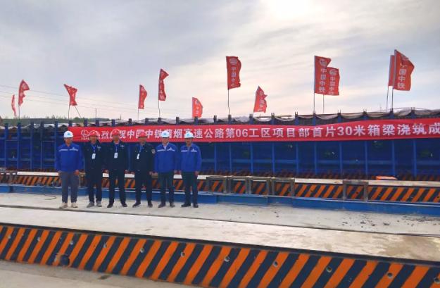 蒲烟高速06工区首片30米预制箱梁顺利浇筑完...