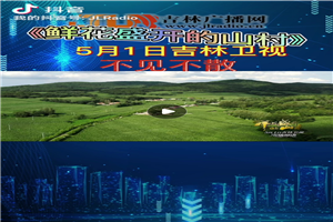 《鲜花盛开的山村》5月1日吉林卫视不见不散