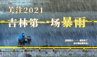 吉林广播网专题报道——关注2021吉林第一场暴雨