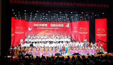 吉林省高速公路集团有限公司庆祝中国共产党成立100周年文艺汇演成功举办