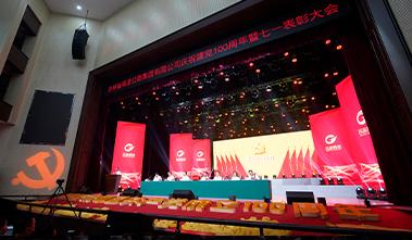 吉林省高速公路集团有限公司庆祝建党100周年暨七一表彰大会成功举办
