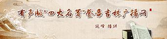 """有声版""""四大名著""""登陆吉林广播网"""