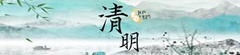 2021网络中国节清明